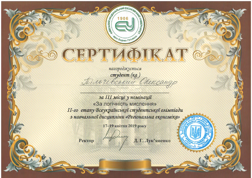 pilchevskiy